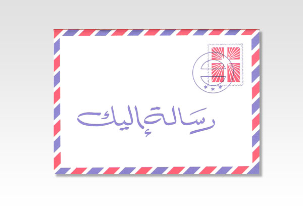 a letter for you arabic