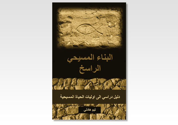 building blocks of christianity arabic