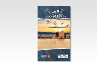 goodseed book arabic